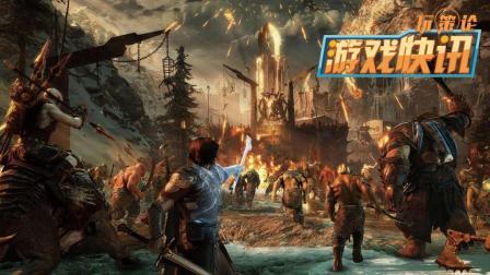 游戏快讯 《中土世界: 战争之影》发售日不至, 大量预告不止
