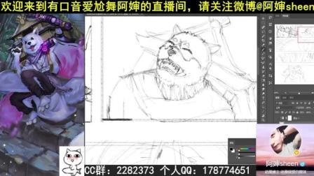 阿婶阴阳师漫画小练习4页2017年9月11日【线稿阶段】