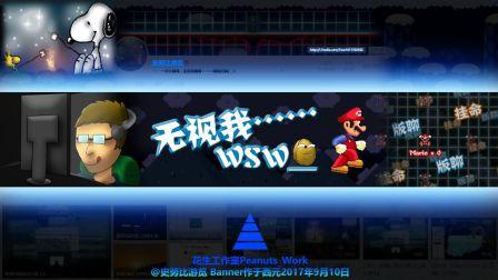 [SAI][PS]《Banner - 无视我……WSW__》SpeedArt【史努比游览Snoopy_Tour】
