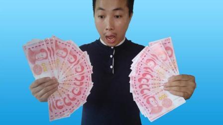 教你如何空手变出钞票? 撩妹最需要的就是变钱, 看2遍我已学会