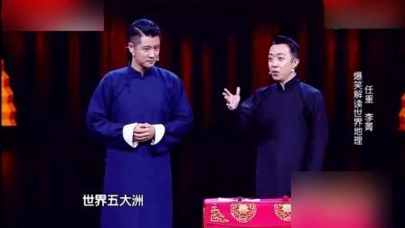 《跨界喜剧王》任重李菁演绎相声《世界那么大》爆笑全场