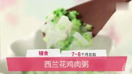宝宝辅食—西兰花鸡肉粥, 营养美味!