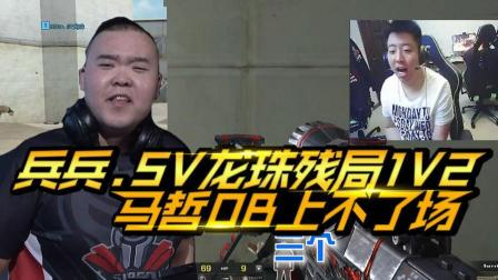 主播炸了CF赛事篇01: 兵兵.SV龙珠残局1V2 马哲OB上不了场