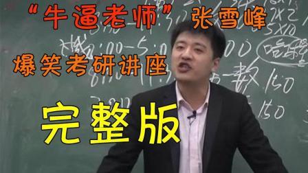张雪峰老师爆笑讲座, 单口相声啊