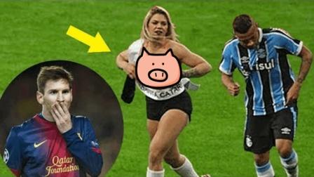 足球爆笑失误集锦, 梅西铲倒裁判, 球员抢球迷啤酒喝!