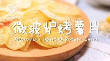 教你如何用最普通的微波炉烤! 薯! 片!