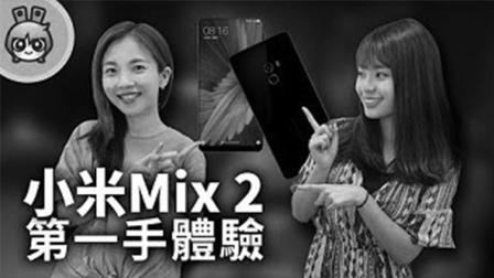 台湾美少女面对小米MIX 2为何叹息