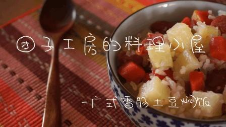 团子工房的料理小屋-广式火腿土豆焖饭