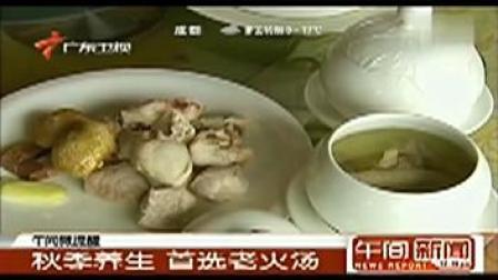 秋季养生 首选老火汤