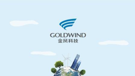 源于自然, 归于社会, 看金风如何用风推动经济社会发展!