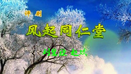 千亿国际娱乐qy966风起同仁堂全剧(刘慧欣 赵斌)