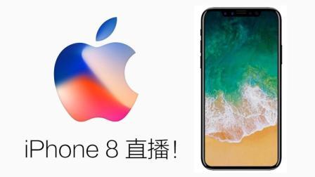 iPhone 8 发布会直播! 在线观看攻略!