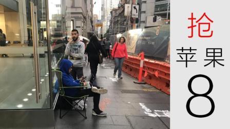 iPhone 8很难买, 有人开始排队了!
