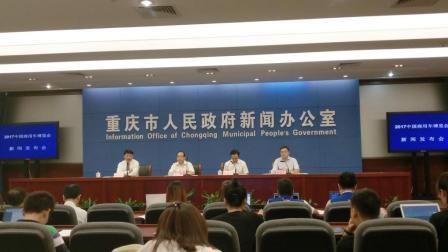 2017中国商用车博览会将于9月22日至25日在重庆巴南举行