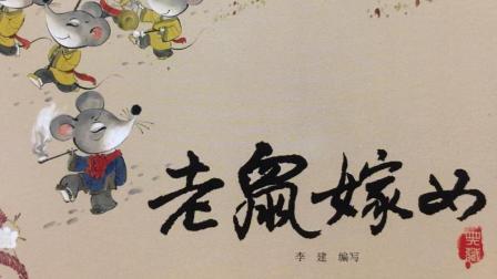 老鼠嫁女 中国经典故事绘本