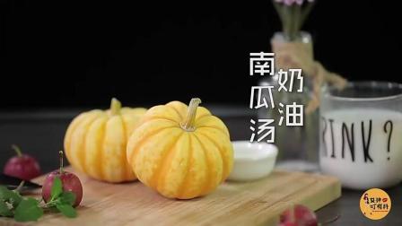 『顶尖美食节目』南瓜奶油汤的做法