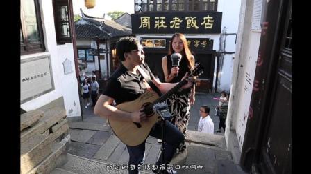 古镇街头 甜甜的(搭档: 小贤)