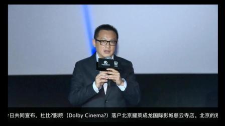 杜比影院登陆北京耀莱成龙国际影院慈云寺店