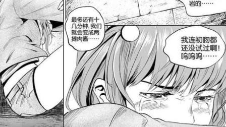 迷域行者第三话(动态漫画)