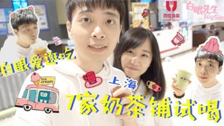 上海7家奶茶铺试喝(上) 66