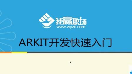 我赢职场全国首发苹果iphone8 ARkit技术教程