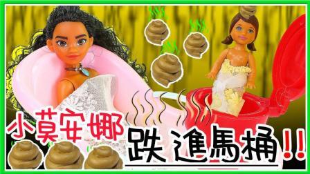 莫阿娜与艾莎公主去逛街扮家家 毛伊照顾小莫阿娜掉进马桶玩具啦 海洋奇缘 卡通动画