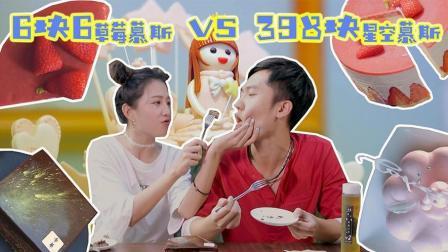 甜过初恋! 6.6元 VS 398元北京网红慕斯蛋糕大混战!