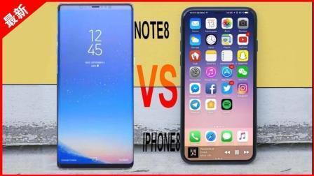 「果粉堂」三星Galaxy Note8 VS iphone8 上手对比