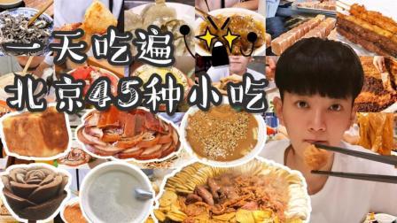 「出发吧阿伦」在北京吃吃吃吃吃遍了45种小吃, 嗝~