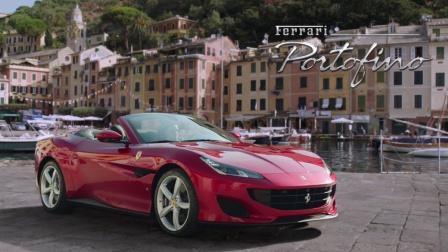 全新法拉利Portofino法兰克福车展惊艳首秀