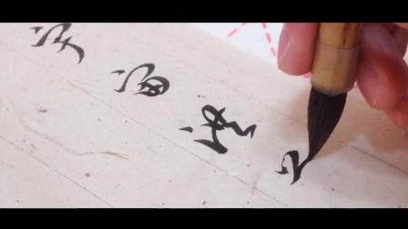 临学智永《草书千字文》01