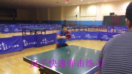 乒校学员反手快速弹击技术强化训练, 这速度我打不了