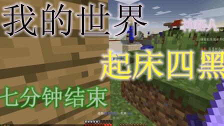 【神秘人】不要买附魔锋利! |我的世界〓多人小游戏起床战争〓中国Hypixel服务器