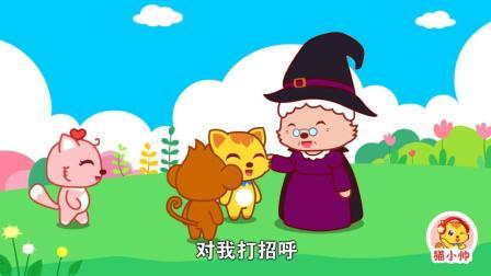 猫小帅儿歌 甜蜜童话屋 甜蜜童话屋