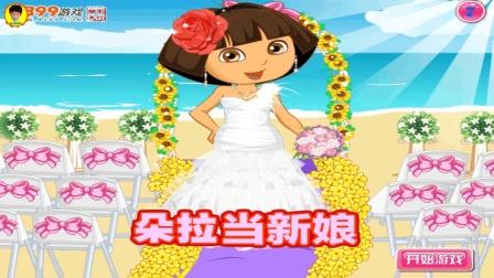 《趣玩游戏》朵拉当新娘