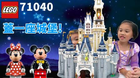 盖一座城堡吧 乐高积木 迪士尼城堡 灰故娘的城堡 迪士尼公仔玩偶