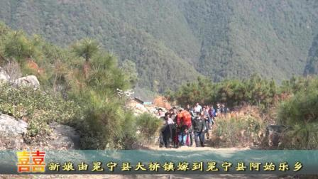 彝族结婚翻山越岭背新娘终于背到家了现实中的彝族人生活状态