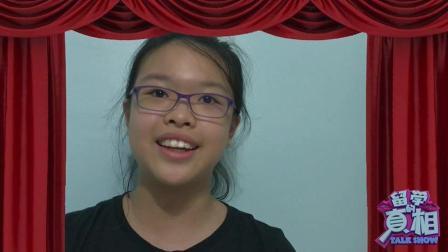 从小说英语的华人孩子 挑战中文绕口令会说成什么样