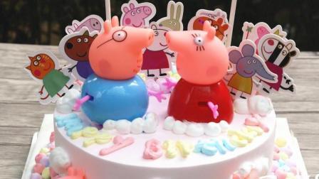 小猪佩奇 粉红猪小妹过生日吃生日蛋糕 儿童亲子游戏故事