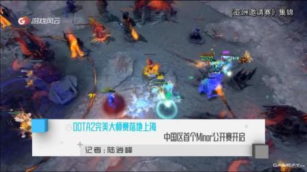 DOTA2完美大师赛落地上海 中国区首个Minor公开赛开启