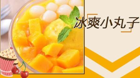 冰爽小丸子 广式甜品的制作 冰爽小丸子教程 正宗广东甜品