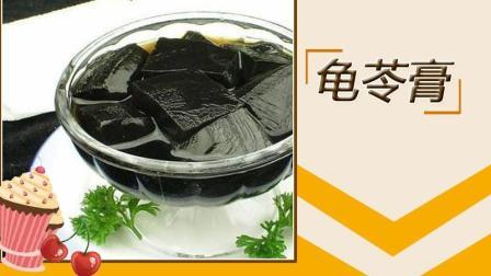 龟苓膏的制作 学【龟苓膏】 港式甜品技术培训 零基础学会