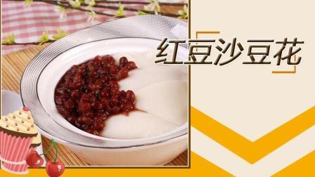 红豆沙豆花的做法 制作红豆沙豆花 学港式甜品 甜品制作教程