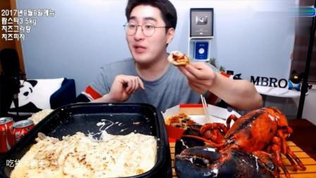 韩国吃播: 大胃王MBRO小哥吃7斤重超大龙虾和烤芝士披萨, 土豪吃播啊