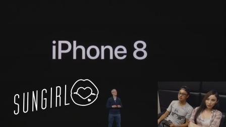 【SunGirl iPhone 8 & iPhone X 新品发表会】