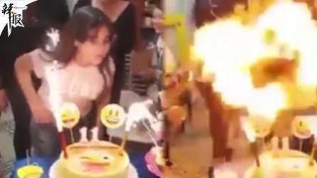 辣报 2017 女孩蛋糕前吹蜡烛 彩带喷来瞬间化为火球