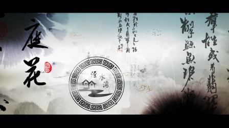 陇上水乡·泾水湾5分成