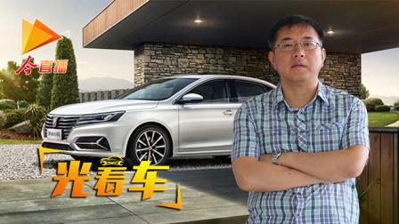 """《""""光""""看车》第十九期良心车系列——荣威ei6"""