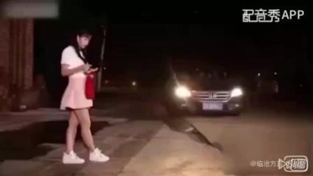 保山苟街方言搞笑: 美女半夜坐车, 哈哈