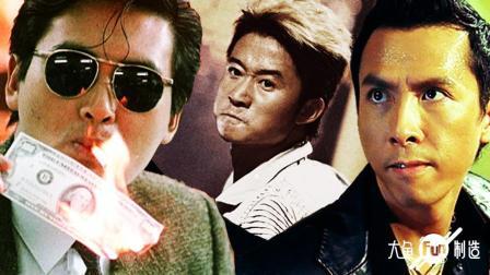 回顾香港30年警匪片发展
